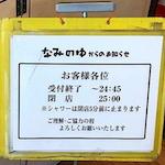 高円寺の銭湯なみのゆ