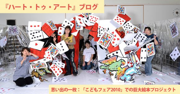「こどもフェア2010」巨大ポップアップ絵本プロジェクト