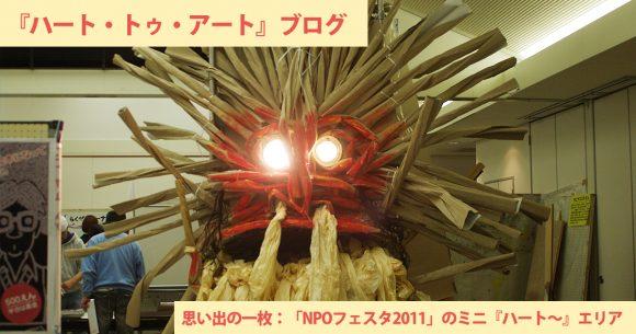 「NPOフェスタ2011」インド料理ユニット「マサラワーラー」で活躍している武田尋善さんが作ったカイブツ?