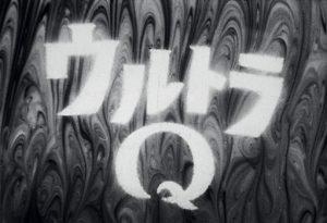『ウルトラQ』のオープニングタイトル映像