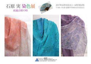石原実さん染色展『雨過天晴の時』