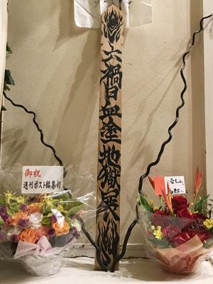 幻想耽美×ホラー×シリアルキラー=『血塗地獄展』 高円寺Terrapin Station(テラピンステーション)