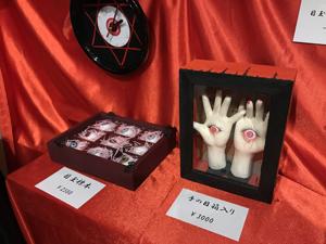 『血塗地獄展』冴羽日出郎