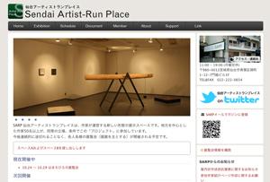 SARP(仙台アーティストランプレイス)ギャラリー