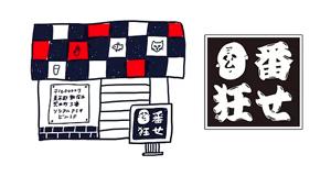 11月より四谷荒木町「アートスナック番狂せ」が昼間営業スタート