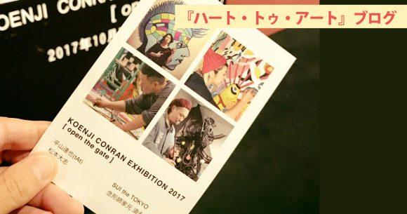 「座高円寺」での『Koenji Conran Exhibition 2017』展はもうすぐ終了。週末にGO!