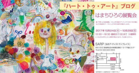 仙台@SARPギャラリー『はまちひろの展覧会』〜キャラや色彩、文字たちが踊る☆