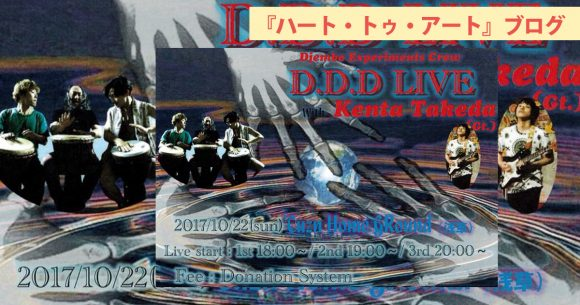 D.D.D with Kenta Takeda LIVE (ASAKUSA・CafeRest'CuznHomeground/2017.10.22)