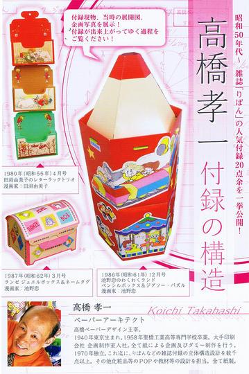 少女雑誌の付録を手がけた高橋孝一さんの作品展『高橋孝一 付録の構造』