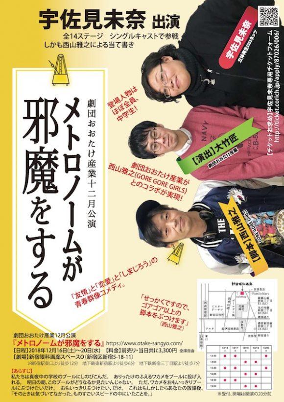 立体再生ロロネッツ@宇佐見未奈さん出演『メトロノームが邪魔をする』@新宿眼科画廊