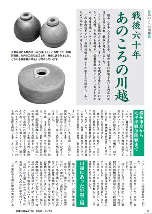 川越の広報誌『戦後六十年 あのころの川越』(2005年8月10日版)