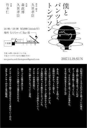 11月19日(日)に千葉の「なんちゃってBar 庭」で行われる二人芝居『僕とパンツとトンプソン』
