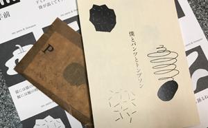 久世孝臣&森政博の二人芝居『僕とパンツとトンプソン』は大好評で終幕