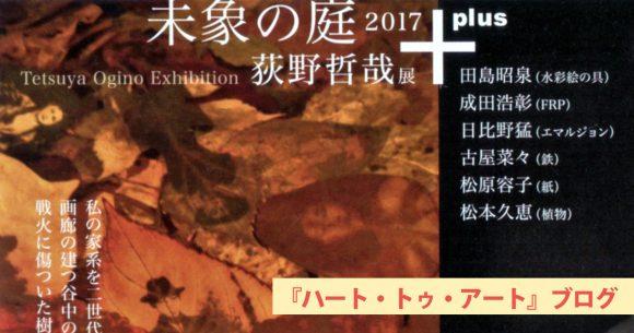 時間の流れ、歴史の積み重ねと向き合える展示『未象の庭2017―荻野哲哉展』