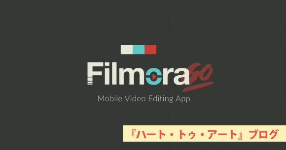 無料! ワンタッチ! オシャレ! 「FilmoraGo」で動画Go!
