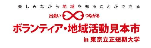 「ボランティア・地域活動見本市」 杉並ボランティアセンター企画イベント