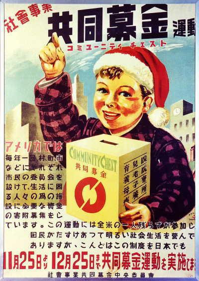 2017年・歳末たすけあい運動がスタート! 共同募金のはじまりは1947年(昭和22年)