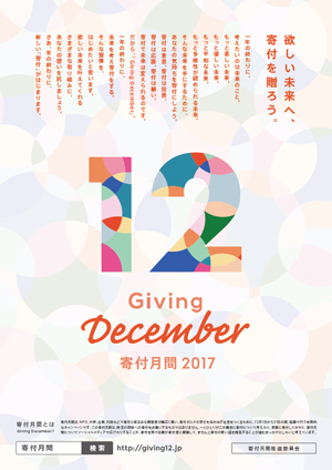 2015年からは「寄付月間(Giving December)」もスタート
