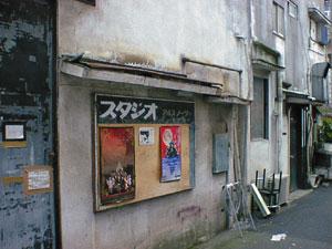 都内最古の小劇場の一つだった阿佐ヶ谷「アルスノーバ」
