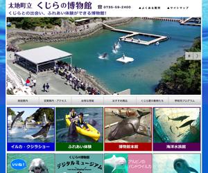 和歌山県といえば世界一のスケールを誇る「太地町立くじらの博物館」が有名