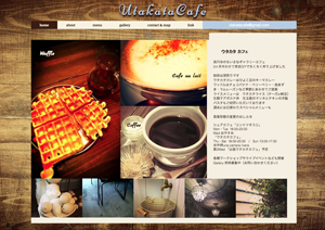 やっと立ち寄れた「高円寺@ウタカタ カフェ」