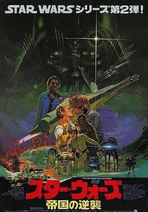 注目! 生賴範義 『スター・ウォーズ 帝国の逆襲』のポスター