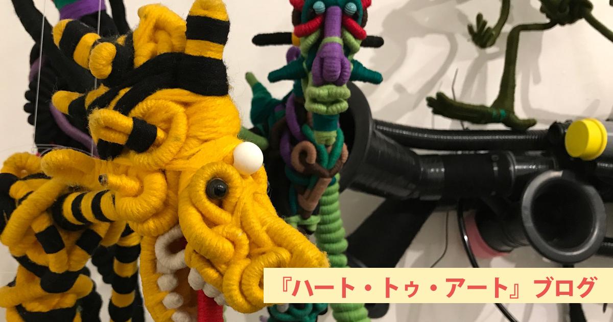 「念形師家元 須永健太郎」のライフワーク、「念形」に魅了された
