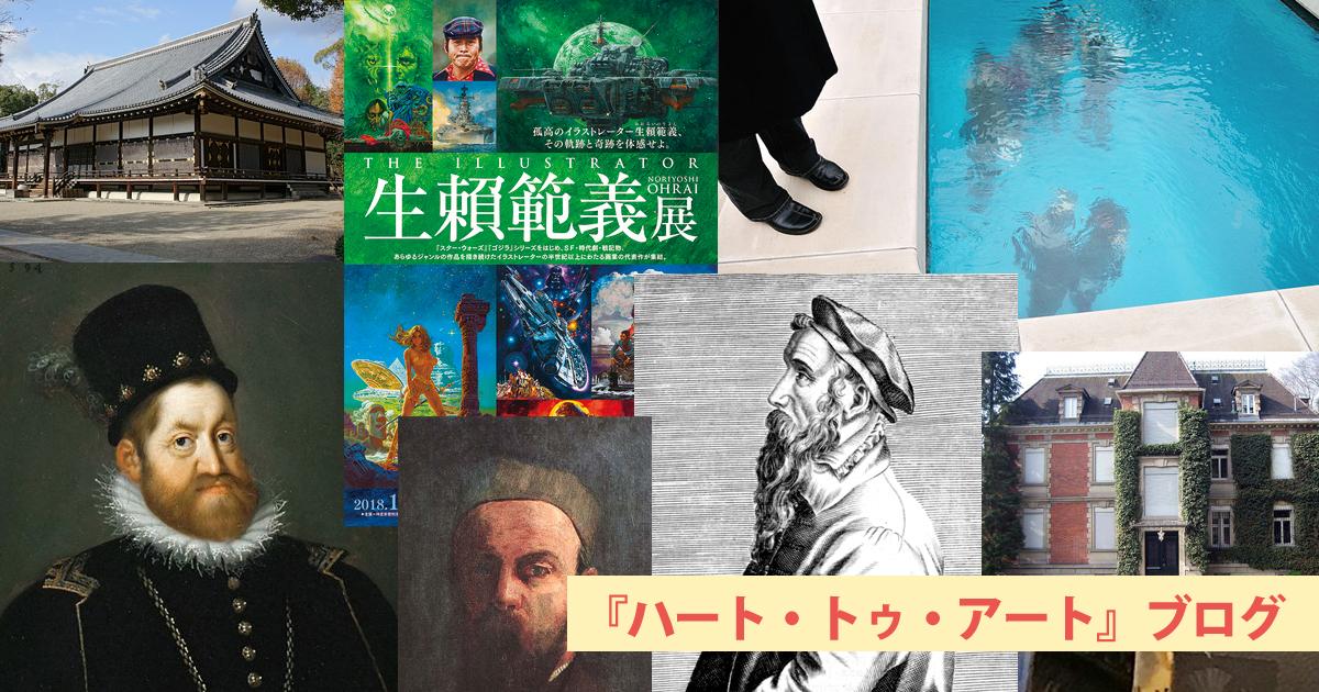 注目! 2018年の美術展情報(関東エリア/1〜2月編)