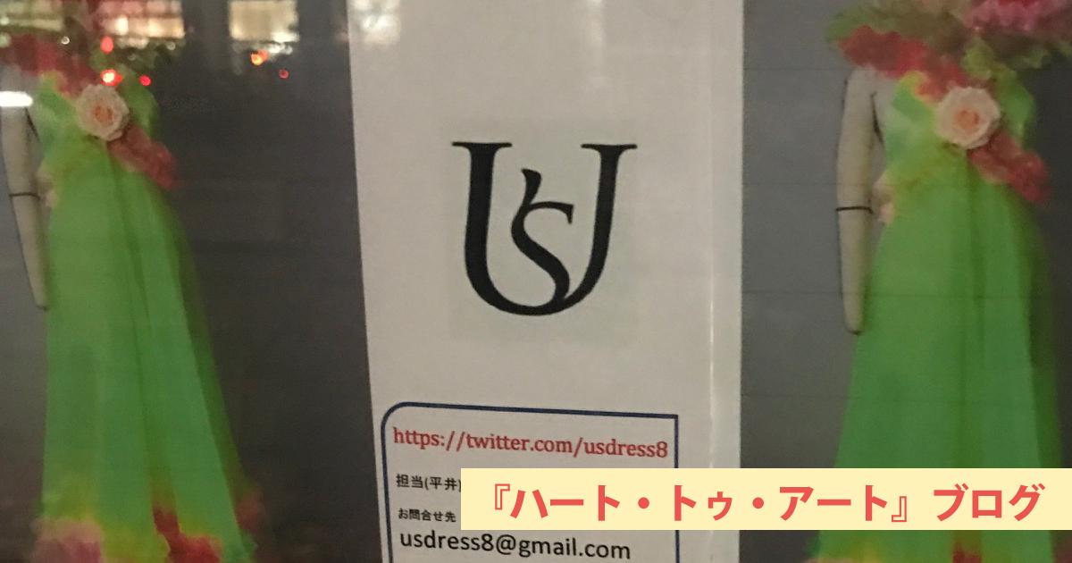「ステージドレスshop ユーズ」の貼り紙からストリップの話へ〜ハート・トゥ・アート活動日記