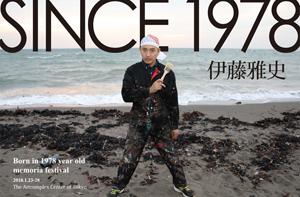 伊藤雅史さんは2018年1月23日より個展がスタート