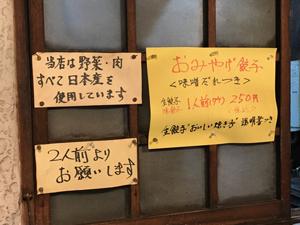高円寺でマイ美味い餃子ベスト3に入る【赤天】