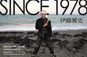 伊藤雅史(移動マッサージ)さんの40歳記念個展『SINCE 1978~Born in 1978 year old memorial festeival~』〜信濃町「アートコンプレックスセンター(ACT)」