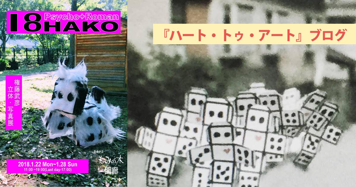 語呂合わせから誕生!? 「サイコロマン」と共に内面を探る旅を続ける権藤武彦さん