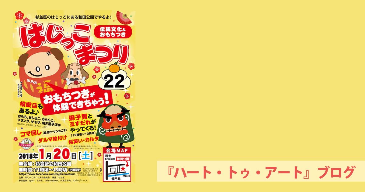 22回目の「はじっこまつり」無事修了〜ハート・トゥ・アート活動日記