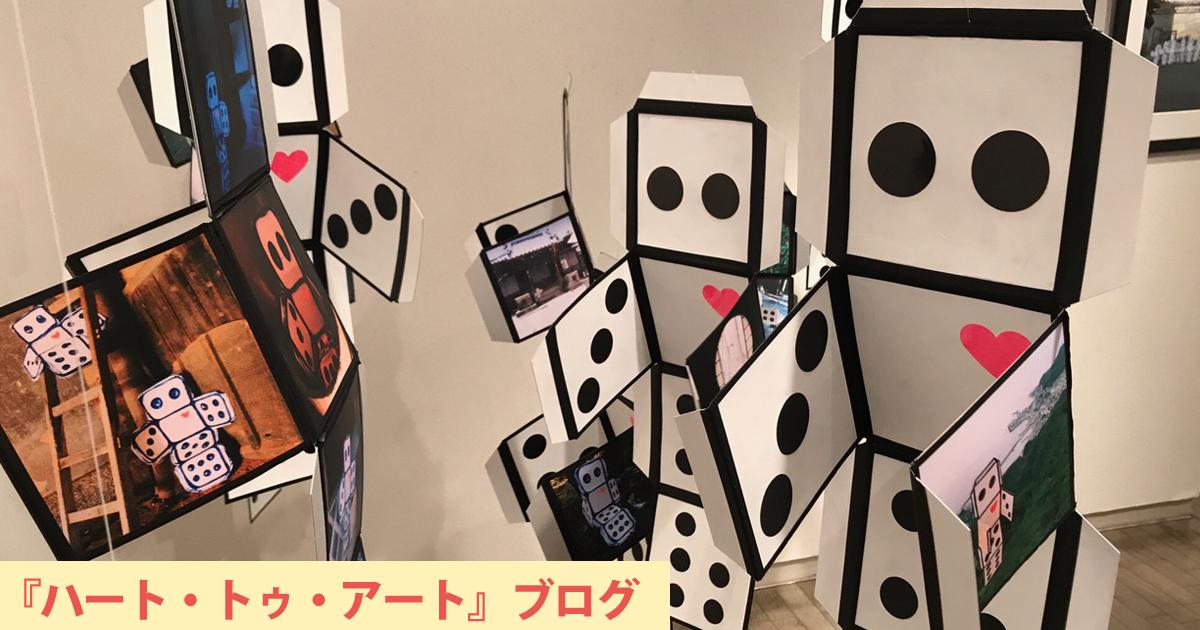 権藤武彦さんの「サイコロマン」個展へ〜自由が丘「もみの木画廊」
