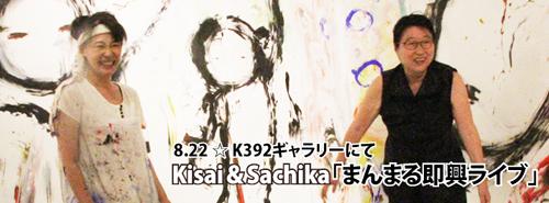 kisai(如月愛)&Sachika(永田砂知子)による「まんまる即興ライブ」は8月22日!