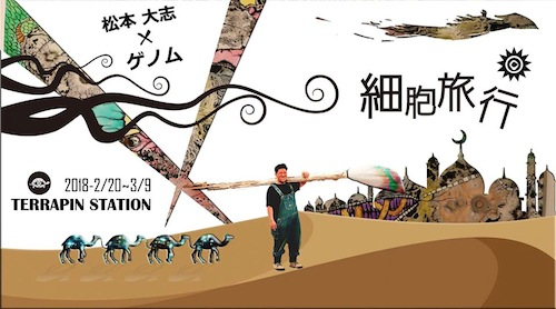 2018年の『ハート・トゥ・アート』イメージは松本大志さんでいかせてもらいます
