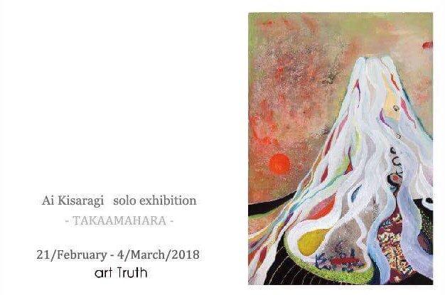 如月愛さん個展『-TAKAAMAHARA-』は21日より3月4日まで、横浜中華街art Truthにて