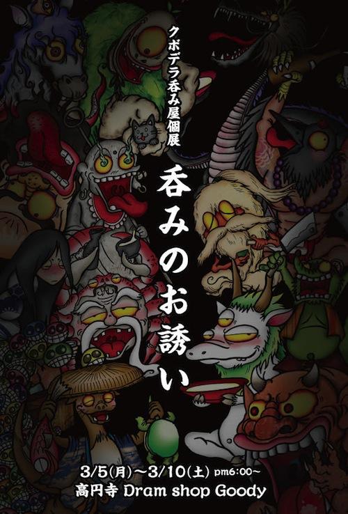 クボデラリョウさん展示『妖怪47士展』に参加中。『クボデラ呑み屋個展 呑みのお誘い』は3月ね