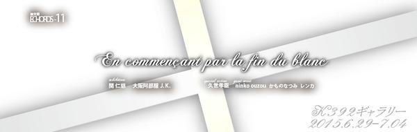 現在の集大成を展示中! 大阪阿部服J.K.さん個展『Windy&Warm-三寒四温-』は27日(火)まで