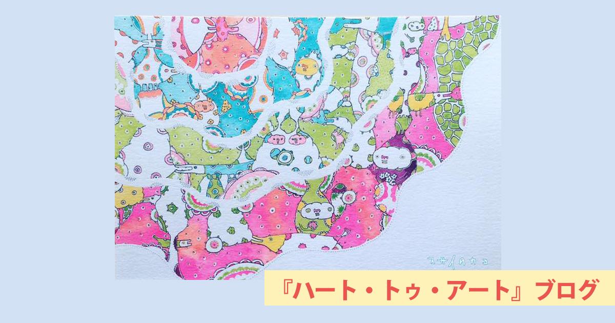 スサイタカコさん個展「【豆】-マメマメマキマキ- 」。心ニッコリさせられるはず