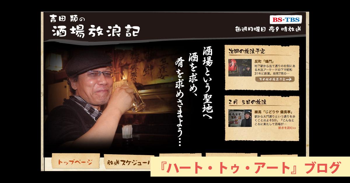 吉田類『酒場放浪記』で紹介された杉並のお店リスト