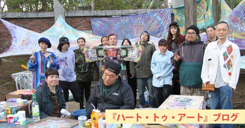 第17回『ハート・トゥ・アート』は桜咲く蚕糸の森公園でのミニ開催。無事に終了!