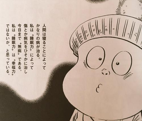 水木しげるさんは「睡眠力」は「幸福力」と『手塚治虫×石ノ森章太郎 マンガのちから』のために特別寄稿