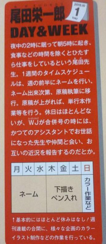尾田栄一郎さんは3時間睡眠(!?)なんだとか