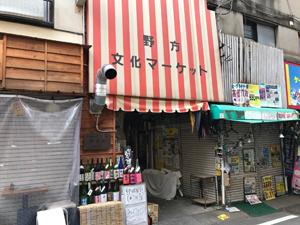 野方文化マーケット内「コヨーテ書店」は旅に行った気分にさせられる古本&ギャラリー