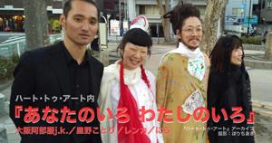 大阪阿部服J.K./星野ことりによる『あなたのいろ わたしのいろ』の記録
