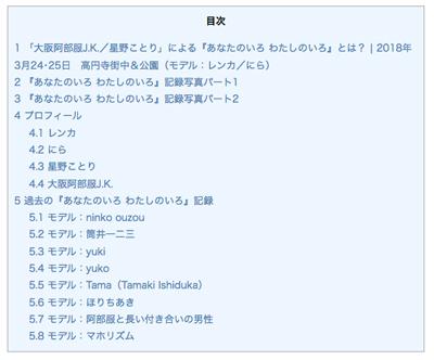大阪阿部服J.K.&星野ことりによる『あなたのいろ わたしのいろ』の次回は秋に!