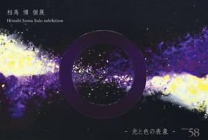 相馬博個展「光と色の表象」が23日よりスタート。銀座・ギャラリー58にて