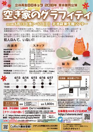特別価格! 500円OFF! 立体再生ロロネッツ6月公演『空き家のグラフィティ』の先行予約は25日よりスタート